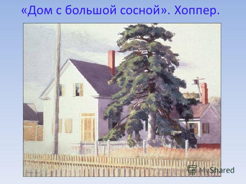 «Дом с большой сосной». Хоппер.