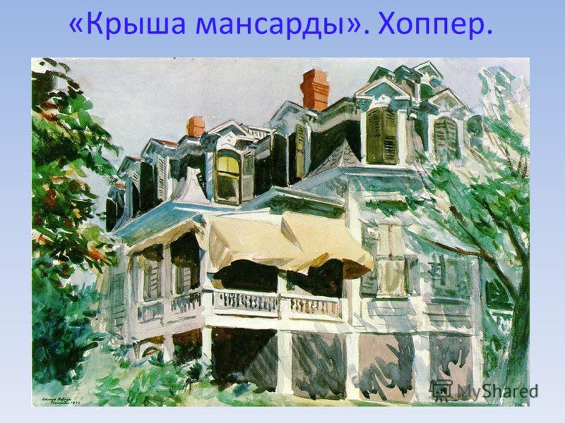 «Крыша мансарды». Хоппер.