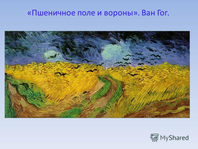 «Пшеничное поле и вороны». Ван Гог.