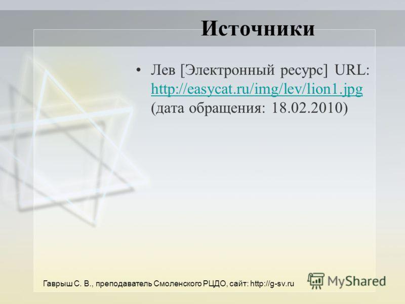 Источники Лев [Электронный ресурс] URL: http://easycat.ru/img/lev/lion1.jpg (дата обращения: 18.02.2010) http://easycat.ru/img/lev/lion1.jpg