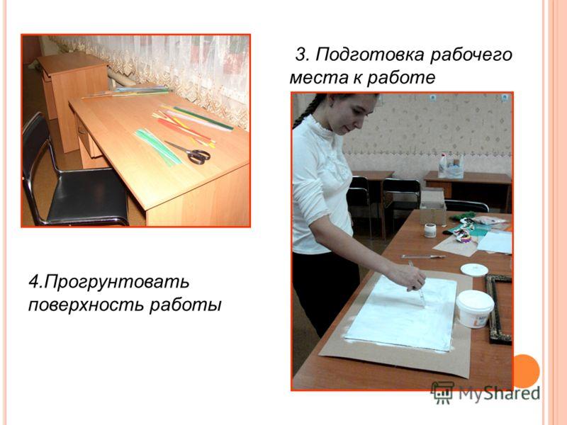 3. Подготовка рабочего места к работе 4.Прогрунтовать поверхность работы