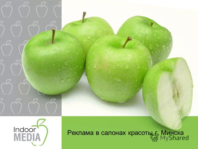 Реклама в салонах красоты г. Минска