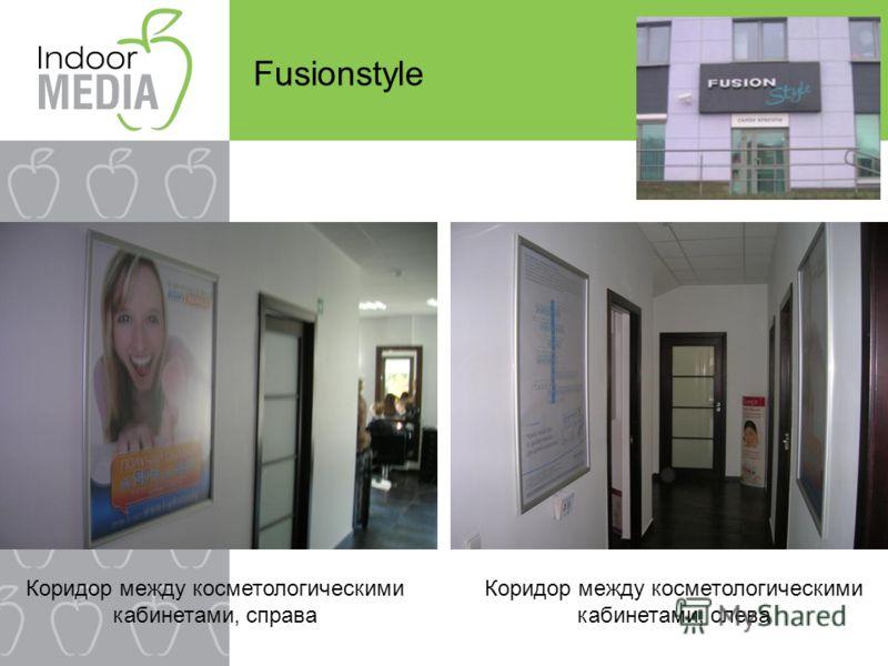 Fusionstyle Коридор между косметологическими кабинетами, справа Коридор между косметологическими кабинетами, слева