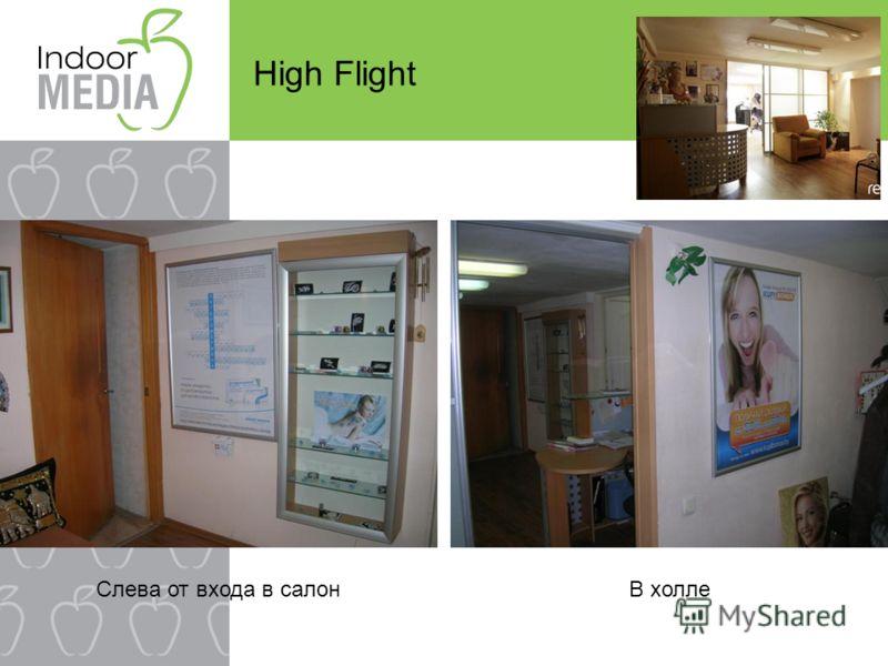 High Flight Слева от входа в салонВ холле