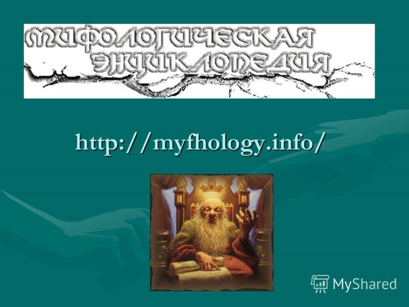 http://myfhology.info/