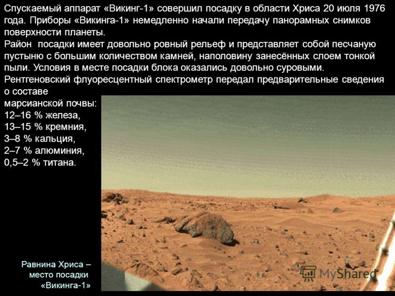 Спускаемый аппарат «Викинг-1» совершил посадку в области Хриса 20 июля 1976 года. Приборы «Викинга-1» немедленно начали передачу панорамных снимков поверхности планеты. Район посадки имеет довольно ровный рельеф и представляет собой песчаную пустыню