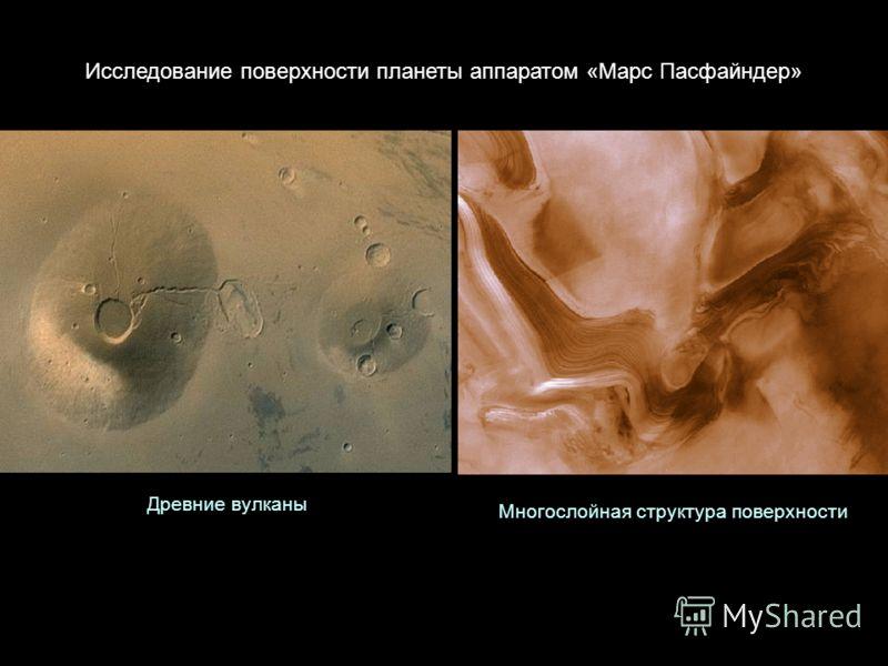 Древние вулканы Многослойная структура поверхности