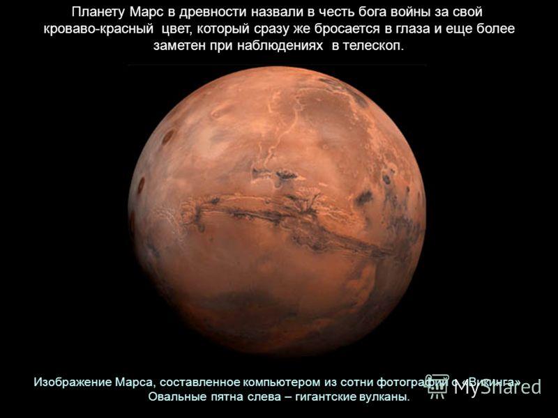 Планету Марс в древности назвали в честь бога войны за свой кроваво-красный цвет, который сразу же бросается в глаза и еще более заметен при наблюдениях в телескоп. Изображение Марса, составленное компьютером из сотни фотографий с «Викинга». Овальные