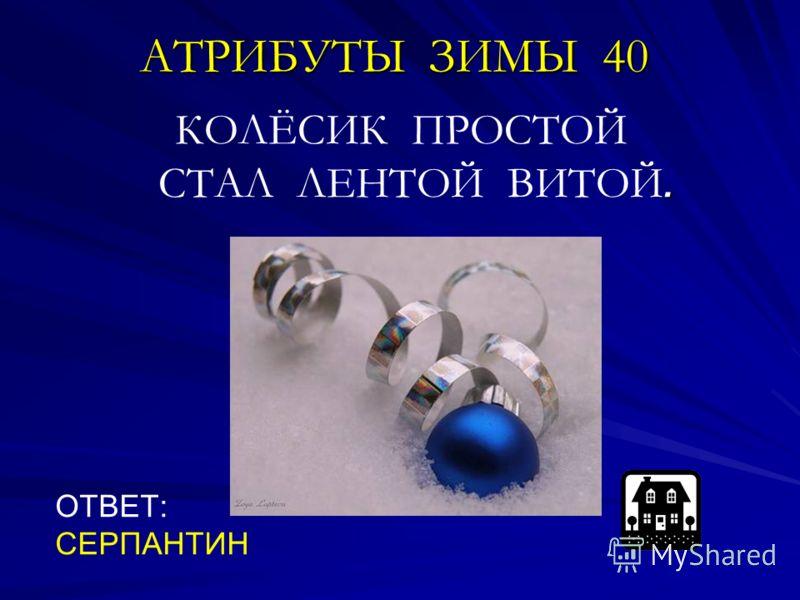 АТРИБУТЫ ЗИМЫ 40. КОЛЁСИК ПРОСТОЙ СТАЛ ЛЕНТОЙ ВИТОЙ. ОТВЕТ: СЕРПАНТИН
