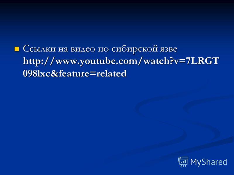 Ссылки на видео по сибирской язве http://www.youtube.com/watch?v=7LRGT 098lxc&feature=related Ссылки на видео по сибирской язве http://www.youtube.com/watch?v=7LRGT 098lxc&feature=related