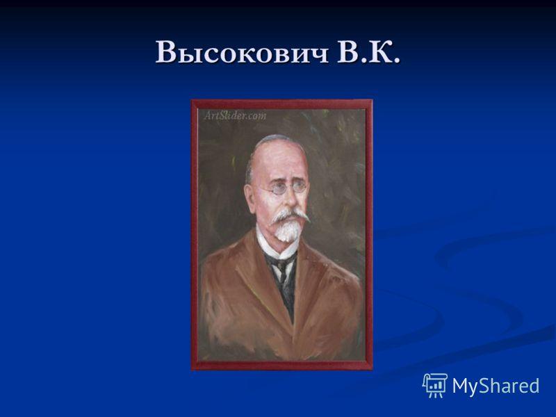 Высокович В.К.