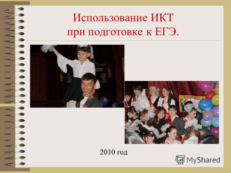 Использование ИКТ при подготовке к ЕГЭ. 2010 год