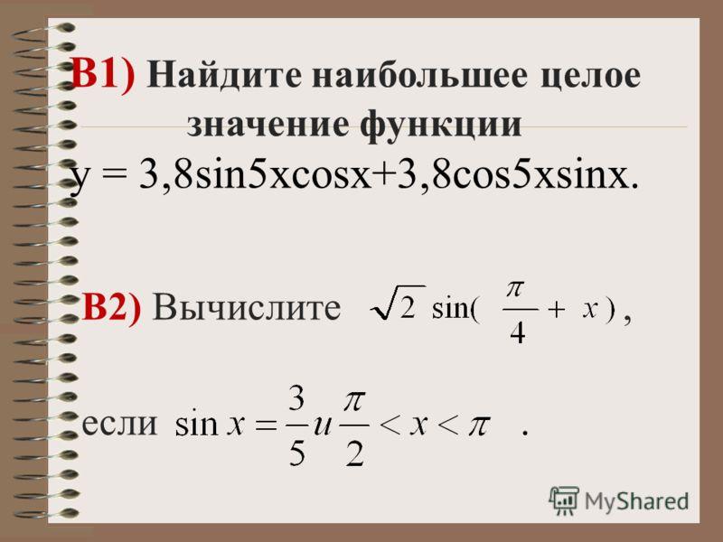 В2) Вычислите, если.