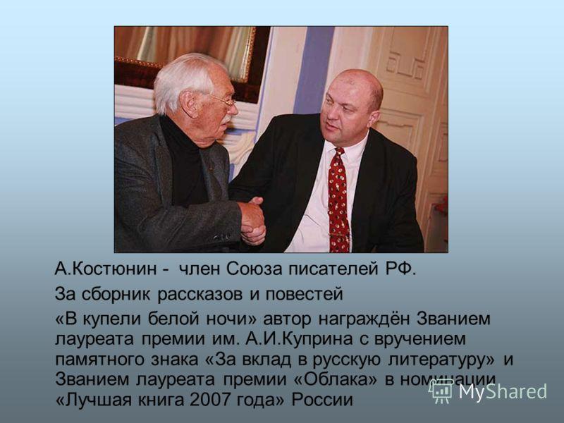 Александр костюнин член сюза писателей рф