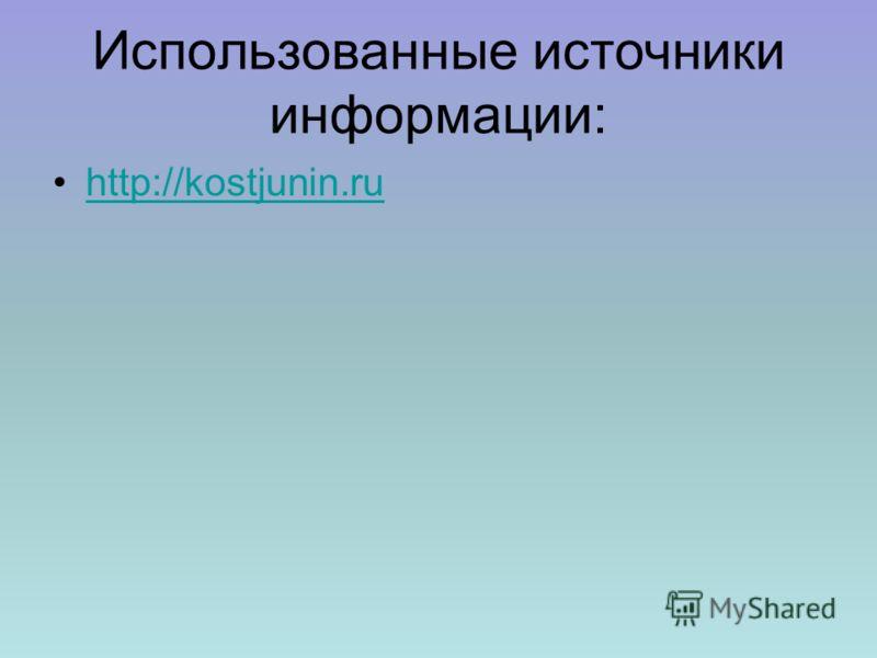 Использованные источники информации: http://kostjunin.ru