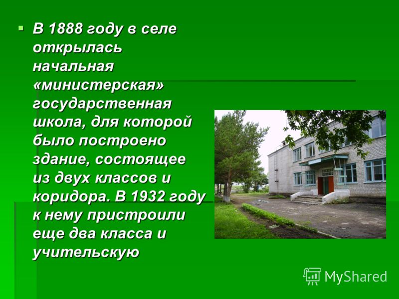 В 1888 году в селе открылась начальная «министерская» государственная школа, для которой было построено здание, состоящее из двух классов и коридора. В 1932 году к нему пристроили еще два класса и учительскую В 1888 году в селе открылась начальная «м