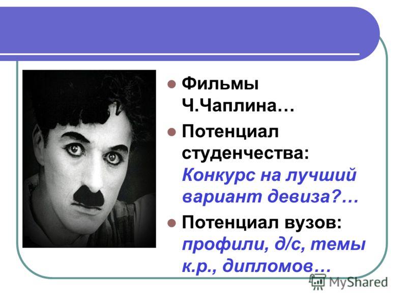 Фильмы Ч.Чаплина… Потенциал студенчества: Конкурс на лучший вариант девиза?… Потенциал вузов: профили, д/с, темы к.р., дипломов…