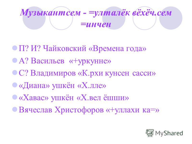 Ю. Ювенальев Ю. Матросов « Последний снег » « Августовский день »
