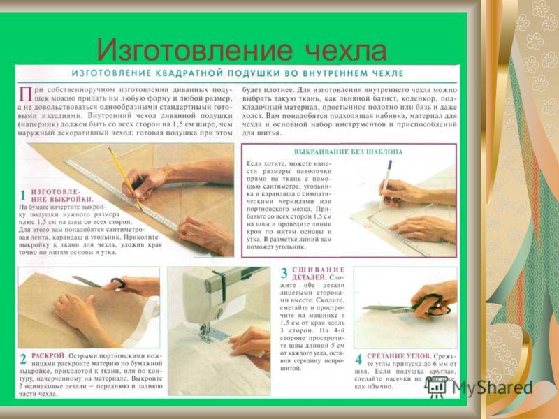 Изготовление чехла