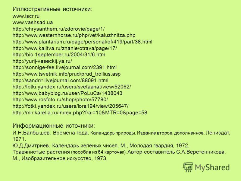 Иллюстративные источники: www.iscr.ru www.vashsad.ua http://chrysanthem.ru/zdorovie/page/1/ http://www.westernhorse.ru/php/vet/kaluzhnitza.php http://www.plantarium.ru/page/personal/of/419/part/38.html http://www.kalitva.ru/znanie/otrava/page/17/ htt