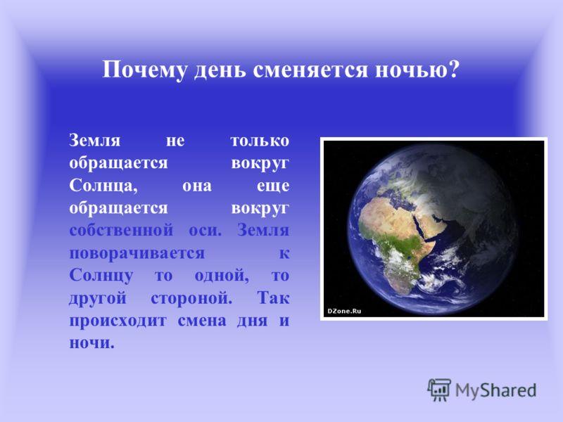 Смена дня и ночи на земле происходит почему