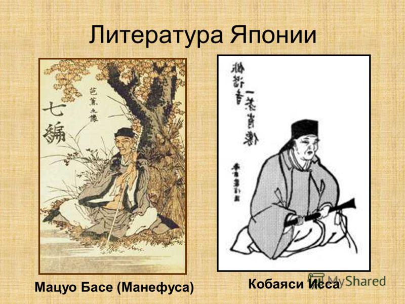 Литература Японии Мацуо Басе (Манефуса) Кобаяси Исса