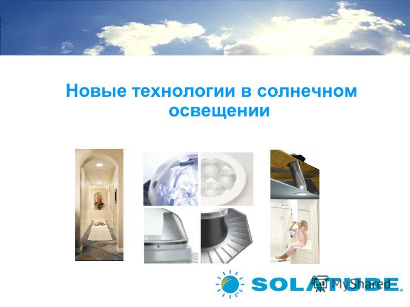 Новые технологии в солнечном освещении