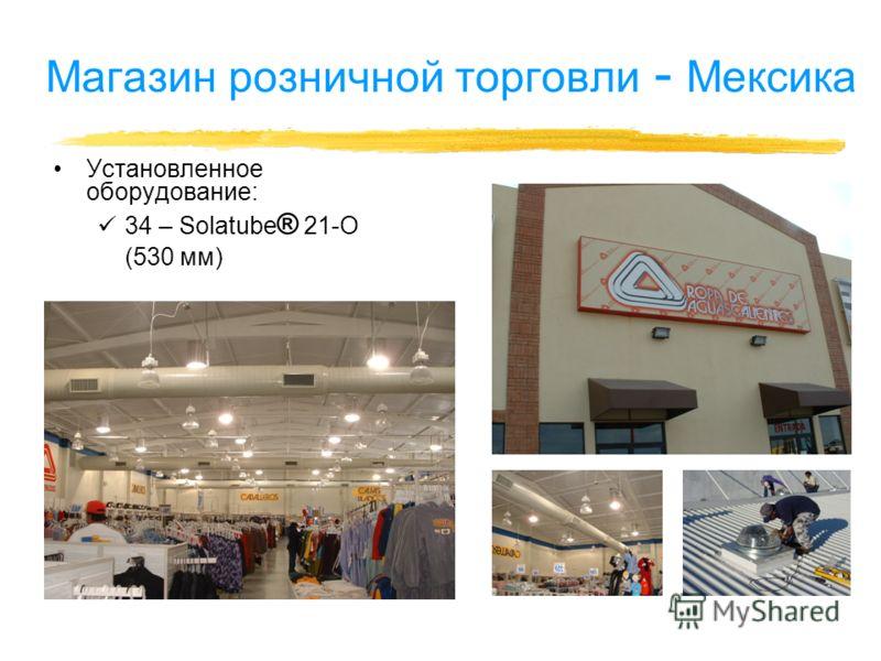 Магазин розничной торговли - Мексика Установленное оборудование: 34 – Solatube ® 21-O (530 мм)