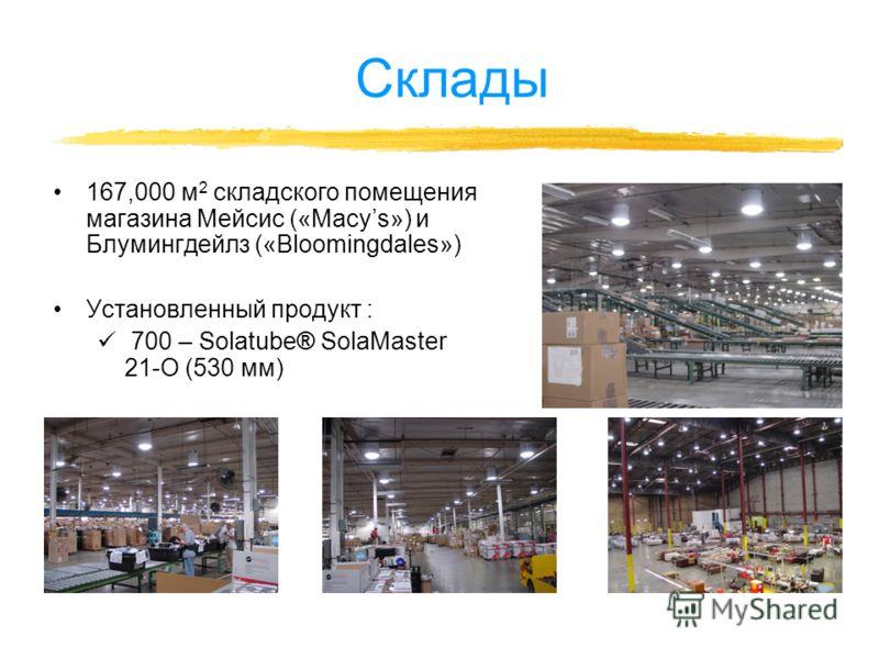 Склады 167,000 м 2 складского помещения магазина Мейсис («Macys») и Блумингдейлз («Bloomingdales») Установленный продукт : 700 – Solatube® SolaMaster 21-O (530 мм)