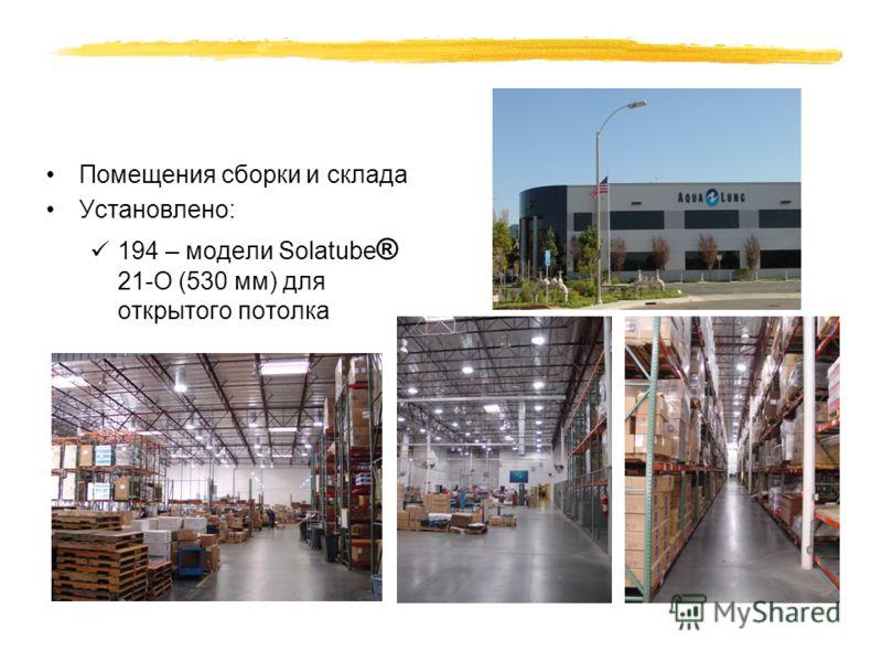 Помещения сборки и склада Установлено: 194 – модели Solatube ® 21-O (530 мм) для открытого потолка
