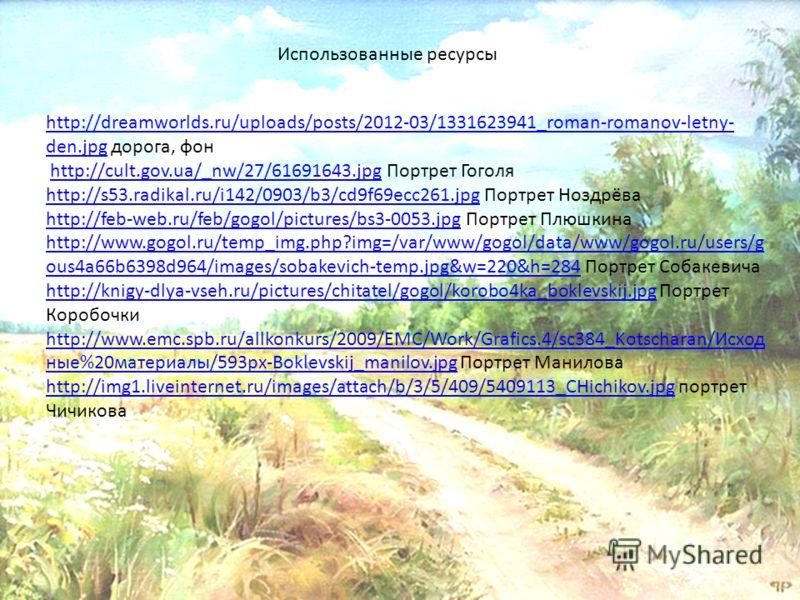 http://dreamworlds.ru/uploads/posts/2012-03/1331623941_roman-romanov-letny- den.jpghttp://dreamworlds.ru/uploads/posts/2012-03/1331623941_roman-romanov-letny- den.jpg дорога, фон http://cult.gov.ua/_nw/27/61691643.jpg Портрет Гоголяhttp://cult.gov.ua