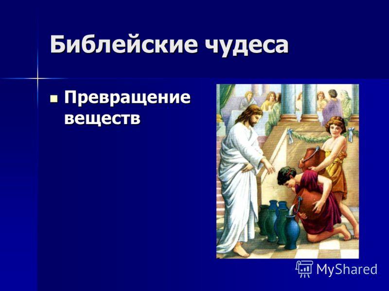 Библейские чудеса Превращение веществ Превращение веществ