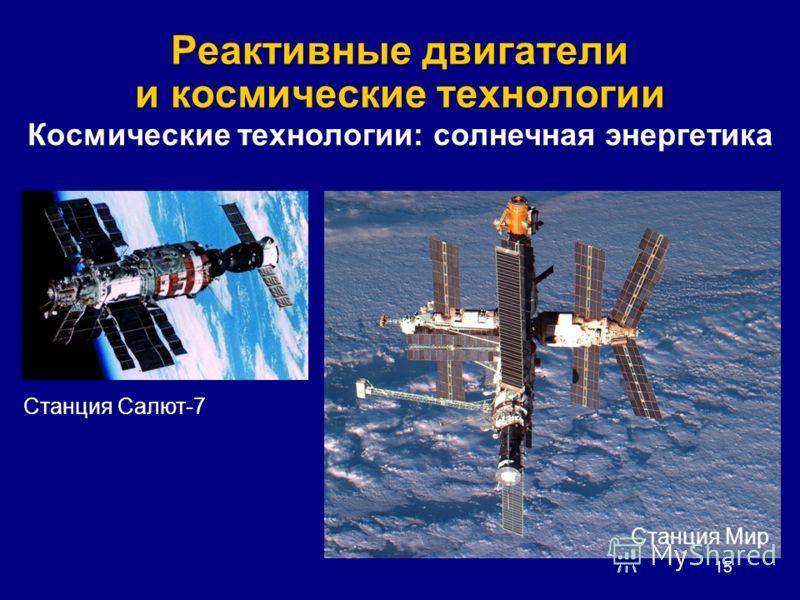 Реактивные двигатели и космические технологии 15 Космические технологии: солнечная энергетика Станция Салют-7 Станция Мир