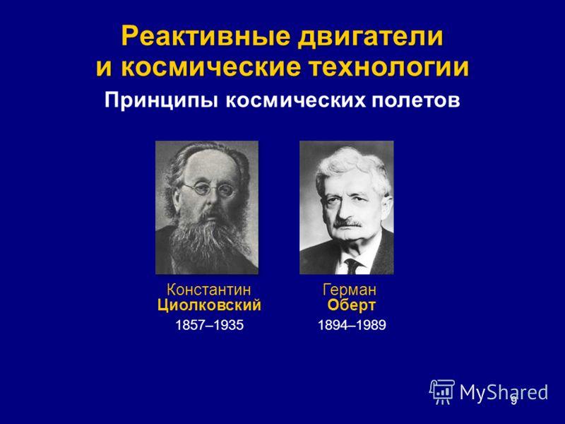 Реактивные двигатели и космические технологии 9 Константин Циолковский 1857–1935 Герман Оберт 1894–1989 Принципы космических полетов