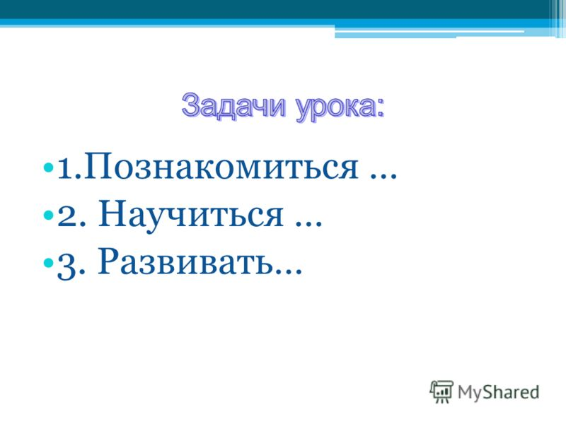 Тема: Стихи русских поэтов. И. Суриков«Детство»