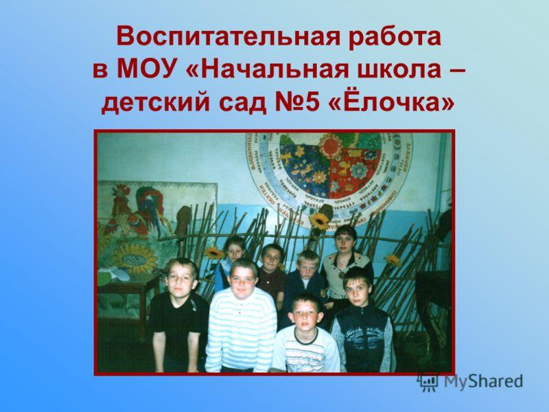 Воспитательная работа в МОУ «Начальная школа – детский сад 5 «Ёлочка»