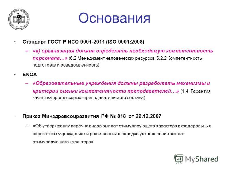 Основания Стандарт ГОСТ Р ИСО 9001-2011 (ISO 9001:2008) –«а) организация должна определять необходимую компетентность персонала…» (6.2 Менеджмент человеческих ресурсов. 6.2.2 Компетентность, подготовка и осведомленность) ENQA –«Образовательные учрежд