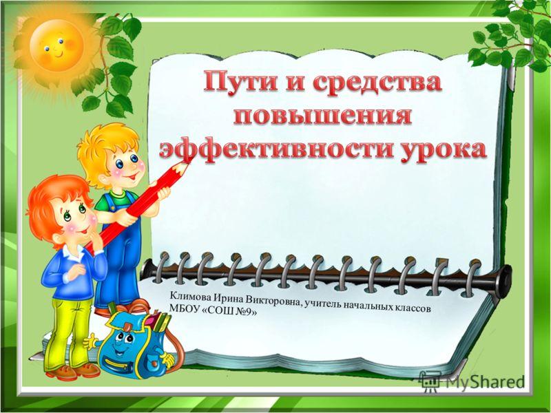 Климова Ирина Викторовна, учитель начальных классов МБОУ «СОШ 9»
