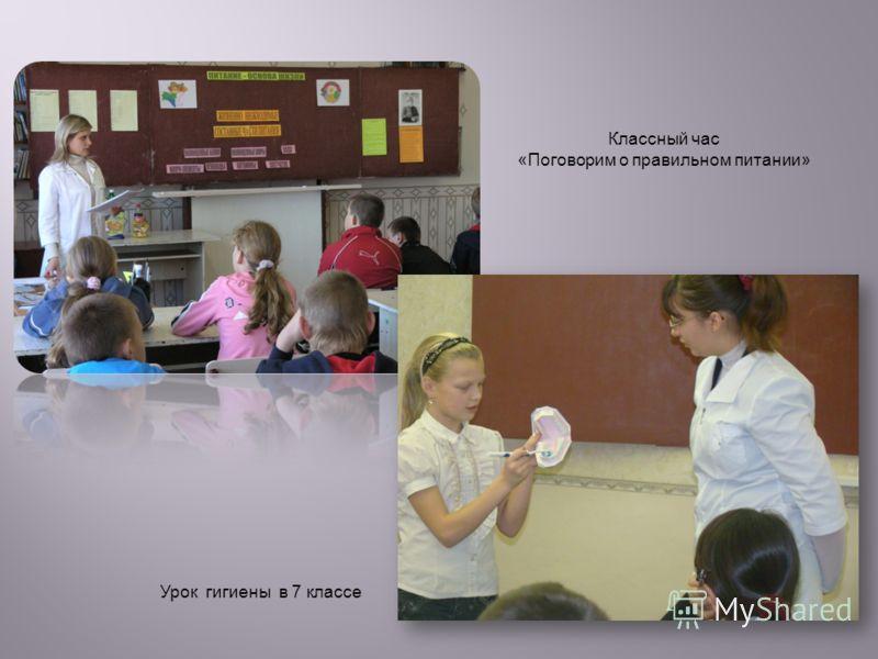 Классный час «Поговорим о правильном питании» Урок гигиены в 7 классе