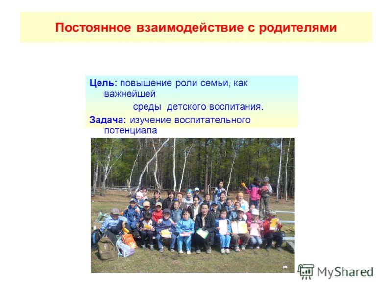 Цель: повышение роли семьи, как важнейшей среды детского воспитания. Задача: изучение воспитательного потенциала семьи. Постоянное взаимодействие с родителями