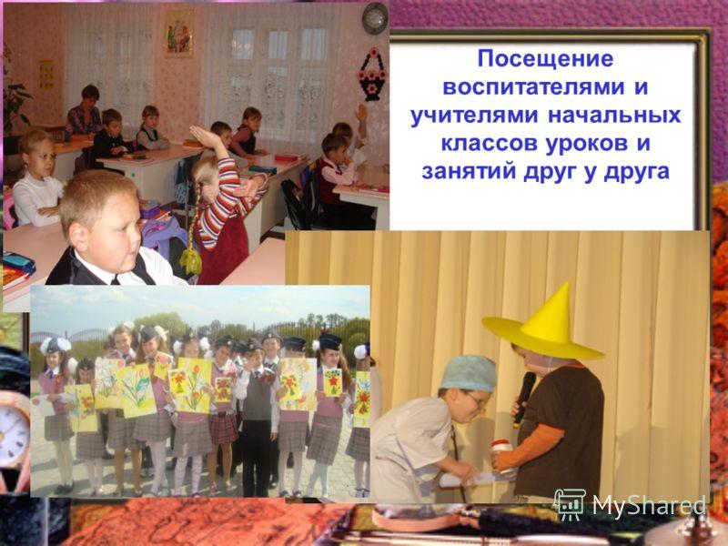 Посещение воспитателями и учителями начальных классов уроков и занятий друг у друга