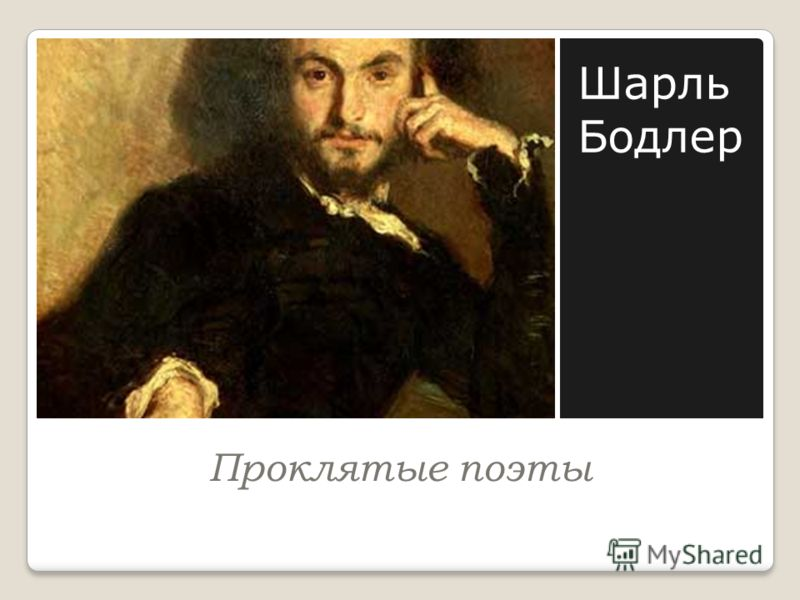 Проклятые поэты Шарль Бодлер