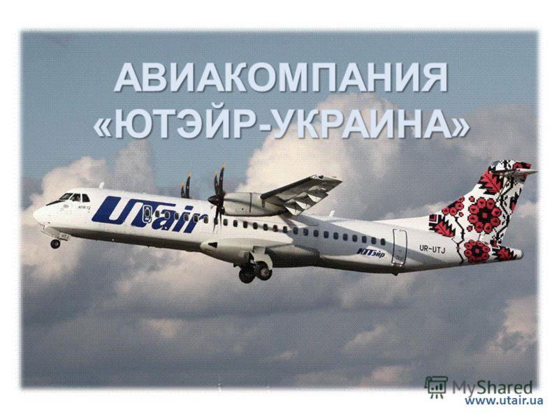 www.utair.ua