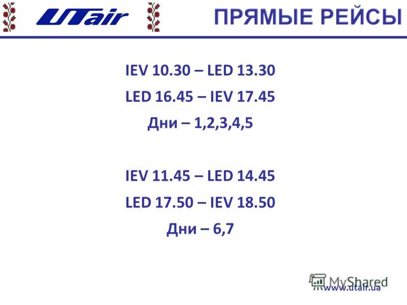 IEV 10.30 – LED 13.30 LED 16.45 – IEV 17.45 Дни – 1,2,3,4,5 IEV 11.45 – LED 14.45 LED 17.50 – IEV 18.50 Дни – 6,7 www.utair.ua
