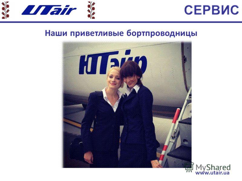 Наши приветливые бортпроводницы www.utair.ua