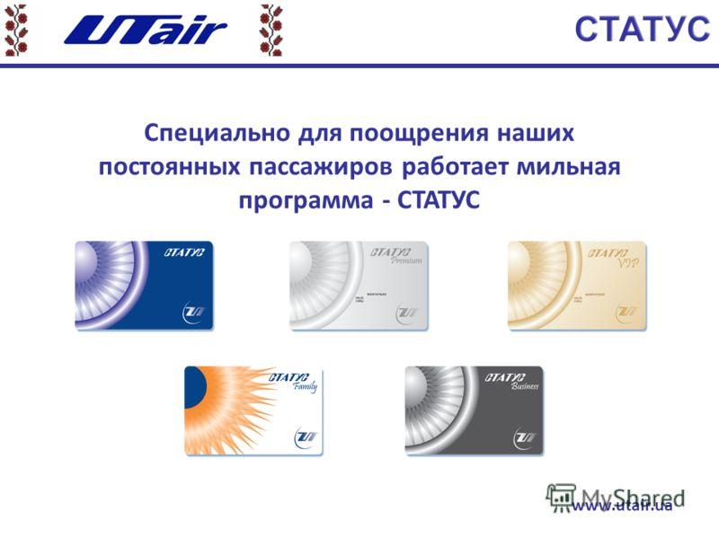 Специально для поощрения наших постоянных пассажиров работает мильная программа - СТАТУС www.utair.ua