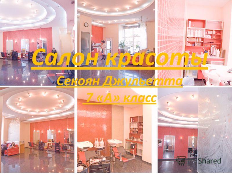 Салон красоты Секоян Джульетта 7 «А» класс
