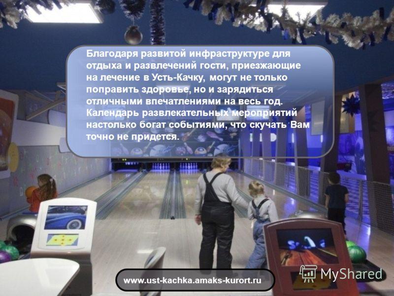 www.ust-kachka.amaks-kurort.ru Благодаря развитой инфраструктуре для отдыха и развлечений гости, приезжающие на лечение в Усть-Качку, могут не только поправить здоровье, но и зарядиться отличными впечатлениями на весь год. Календарь развлекательных м