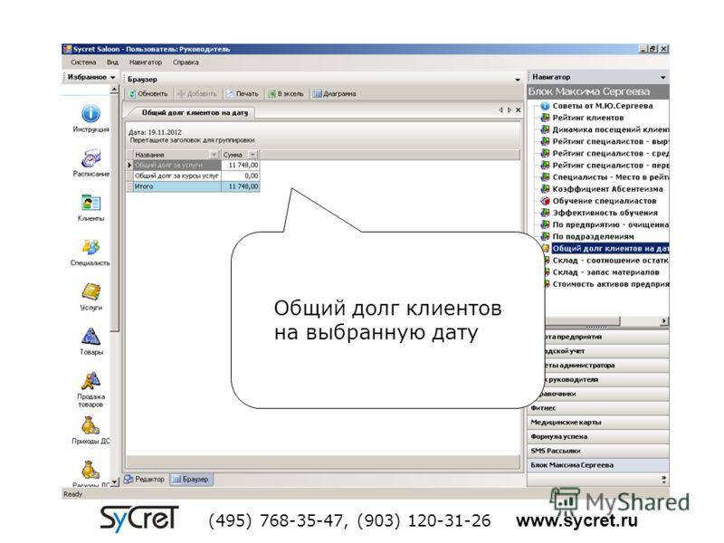 Общий долг клиентов на выбранную дату (495) 768-35-47, (903) 120-31-26 www.sycret.ru