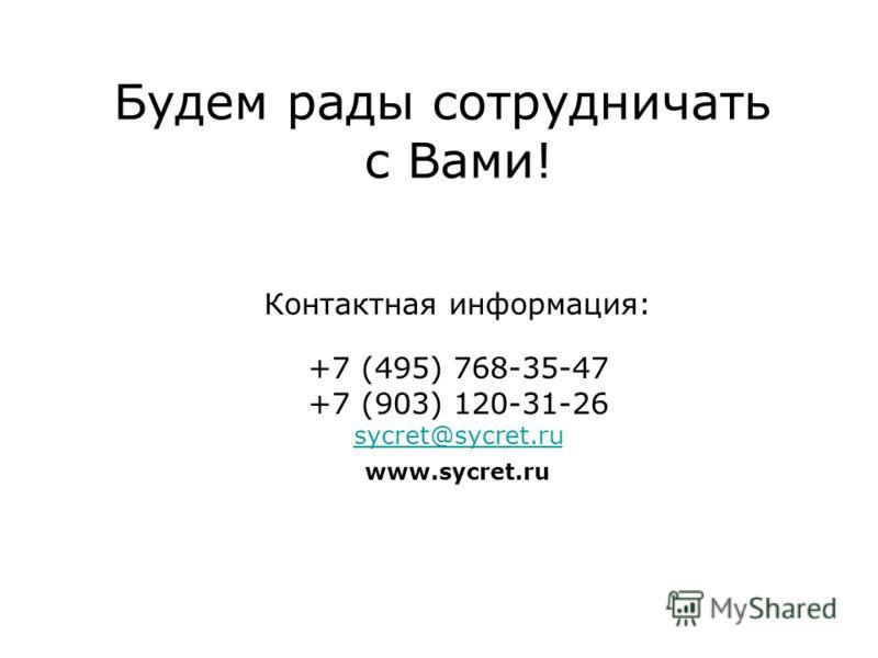 www.sycret.ru Будем рады сотрудничать с Вами! Контактная информация: +7 (495) 768-35-47 +7 (903) 120-31-26 sycret@sycret.ru